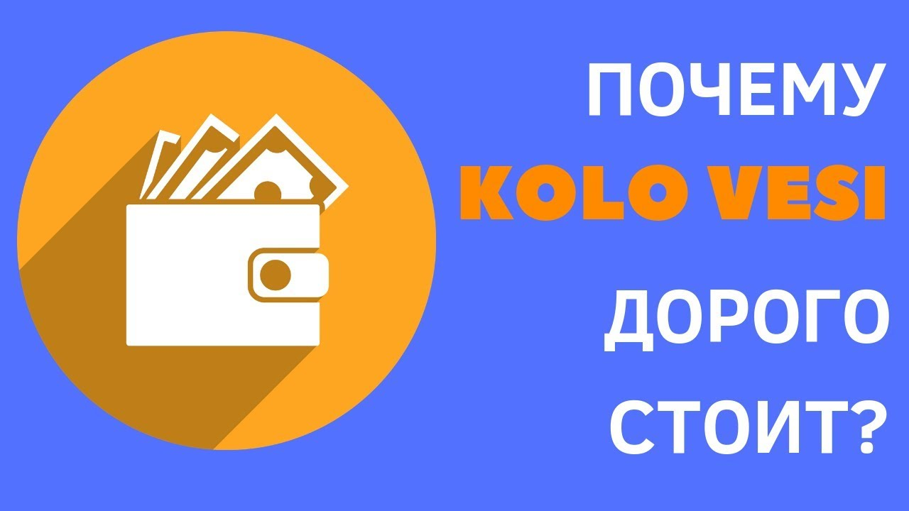 Почему так дорого стоит Kolo Vesi?